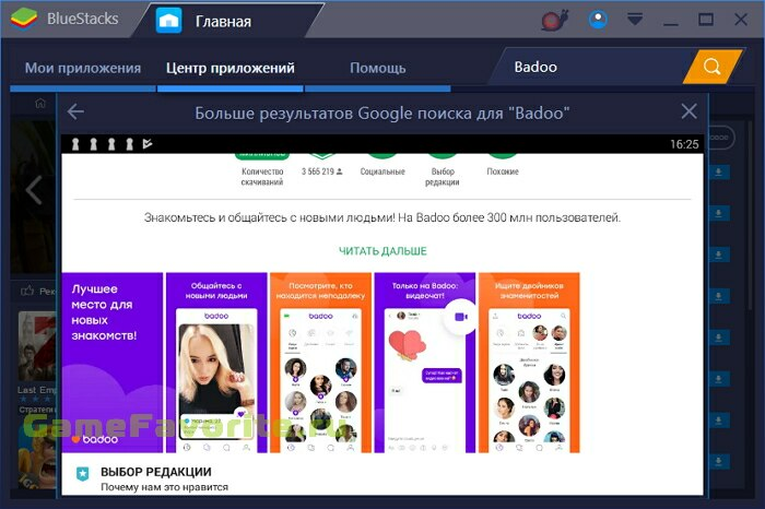 Download And Install Free Badoo For Laptop